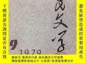二手書博民逛書店人民文學罕見1979-9Y199262