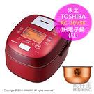 【配件王】日本代購 一年保 TOSHIBA 東芝 RC-10VSK 紅 IH電子鍋 真空壓力 6人份