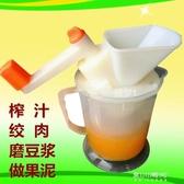 手搖榨汁機 *手動多功能榨汁機迷你小型手動絞肉機家用水果手搖果汁器豆漿汁機  東川崎町