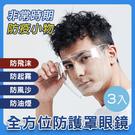 全方位防護面罩眼鏡3入(防飛沫/防起霧)000037