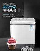 半全自動雙桶洗衣機雙筒缸家用波輪宿舍小型迷你220VYXS 夢娜麗莎