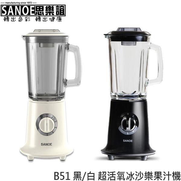 【黑色】B51 思樂誼 SANOE 超活氧 冰沙 樂 果汁機 B51 3年保固 公司貨