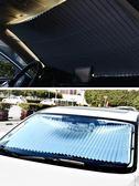 汽車遮陽簾自動伸縮遮陽擋防曬隔熱 cf