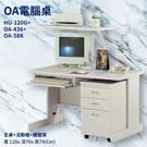辦公桌系列 HU-120G+OA-436...