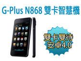 【免運+24期零利率】全新公司貨 G-PLUS GN868 Android 4.0高階智慧雙卡機 3G+2G/ wifi