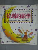 【書寶二手書T3/兒童文學_KKA】拉瑪的領悟_Darrell T.Hare/著