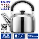 316笛音茶壺8公升(6180)【3期0...