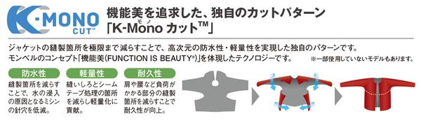 Mont-bell 日本品牌 GORE-TEX 單件式 防風防水外套 (1128617 CLART 紫紅)