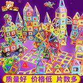 磁力片積木女孩男孩益智拼裝純磁兒童玩具