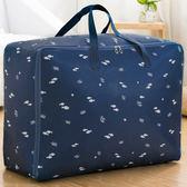 【優選】棉被子收納袋特大行李箱衣服物打包袋搬家