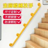 1.5米扶手 走廊扶手樓梯浴室衛生間馬桶無障礙老人防滑廁所助力架欄桿 3C數位百貨