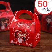 婚慶用品創意喜糖盒子批髮結婚紙盒手提喜糖盒婚禮回禮喜糖袋  居家物語