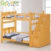 【綠家居】馬布斯 時尚3.5尺單人雙層床台組合(雙層床+側邊樓梯櫃+不含床墊)