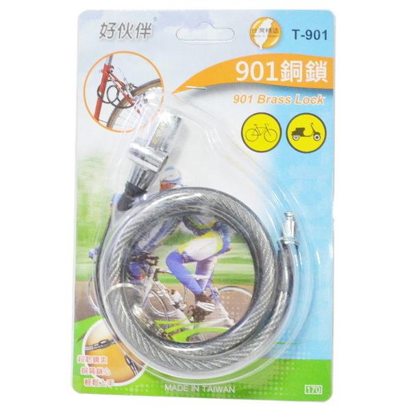 【GF275】銅鎖T-901(台灣製) 附鑰匙 自行車鎖 機車鎖 腳踏車鎖 鋼索 單車鎖 EZGO商城