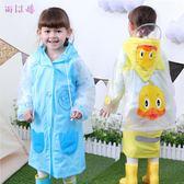 寶寶兒童雨衣女童男童幼兒園學生小孩小童防水雨披大帽檐帶包位  居家物語