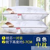 一對裝】枕頭枕芯一對羽絲絨枕單人成人學生可水洗軟枕 韓慕精品 YTL