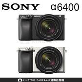 SONY A6400L α640016-50mm變焦鏡組 公司貨 再送128G卡+原廠ACCTRW電池組+復古皮套超值組