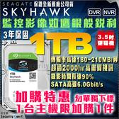 【台灣安防家】希捷 1TB 3.5 吋 Seagate AV 監控 硬碟 Skyhawk ST1000VX005 適 4MP 5MP 防水 紅外線 攝影機