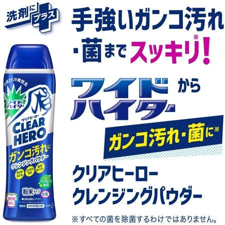 日本 花王 Wide haitier EX 粉末漂白劑 530g 衣物 清潔 漂白 除菌 消臭 洗衣粉