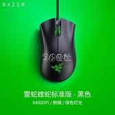 雷蛇蝰蛇標準版有線滑鼠游戲人體工程學6400DPI電競lol吃雞神器cf