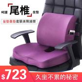 坐墊靠墊組合夏天慢回彈辦公室靠背坐墊學生椅子椅墊美臀護腰套裝