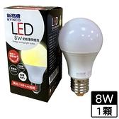 新格牌 廣角型LED省電燈泡-黃光(8W)【愛買】