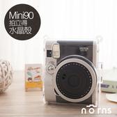 【Mini90拍立得相機水晶殼】Norns 全透明 硬殼相機包 保護殼 壓克力 完美包覆可直接拍照 禮物
