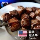 【肉搏站】美國 頂級Prime 霜降骰子牛肉(200g±10%/包)