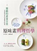原味素料理哲學:在家就能完成的163道韓國寺院料理