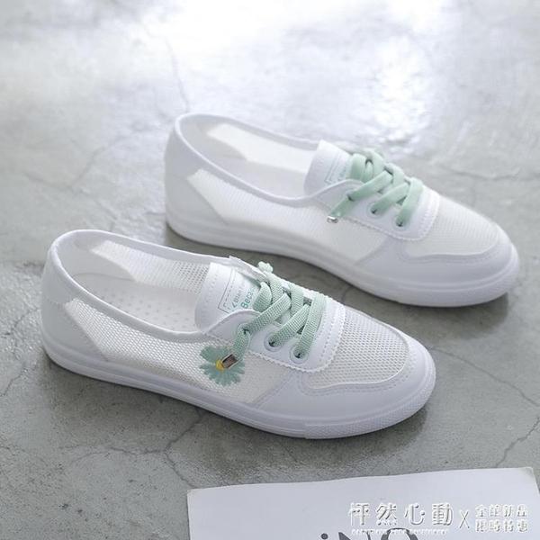 小白鞋女鞋子2020新款夏季百搭運動網面透氣小雛菊板鞋潮鞋懶人鞋 怦然心動