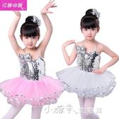 兒童舞蹈服蓬蓬裙現代爵士舞走秀服裝亮片演出女童舞台錶演服幼兒 小確幸生活館