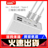 [24H 台灣現貨 超持久行動電源] HANG P1-28000mAh 支援QC3.0快素充電行動電源 iso android type-c通用