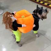 寵物衣服狗狗貓咪衣服小人抱南瓜搞怪變身秋冬裝搞笑衣服泰迪比熊 港仔會社