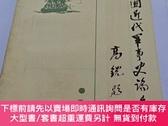 二手書博民逛書店罕見中國近代軍事史論文集Y327961 梁巨祥 軍事科學出版社 出版1987