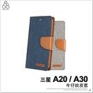 三星 A30 A20 牛仔紋 皮套 布藝 手機殼 支架 翻蓋 MERCURY 手機套 保護套 插卡 側掀皮套