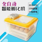 新偉達孵化機全自動智慧小型家用孵化器雞鴨鵝孔雀鴿子迷你孵蛋器 MKS免運
