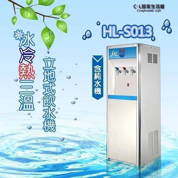 【 C . L 居家生活館 】HL-S013 冰冷熱三溫飲水機(含純水機)