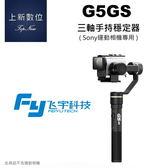 【台南-上新】 Feiyu 飛宇 G5GS 攝影機 三軸穩定器 單手持 適用 SONY運動攝影機 200G以下相機