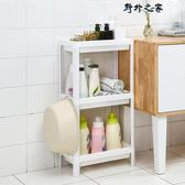 浴室收納架 衛生間收納架子浴室置物架落地塑料衛生間架子 野外之家igo