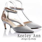 ★2018春夏★Keeley Ann高貴典雅~亮粉閃耀腳踝釦帶真皮軟墊尖頭細跟鞋(銀色) -Ann系列