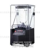 尚豪沙冰機商用隔音料理攪拌機奶茶店帶罩冰沙碎冰機榨汁機HA-992QM 依凡卡時尚