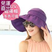 【KissDiamond】 韓版抗UV遮陽帽(可摺疊好收納)個【免運直出】
