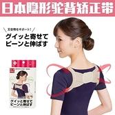 日本駝背矯正帶男女兒童背部矯正帶學生輕薄隱形糾正姿勢igo
