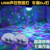 汽車LED車內腳底燈USB音樂聲控DJ手機七彩氣氛燈節奏氛圍燈爆閃燈 小時光生活館