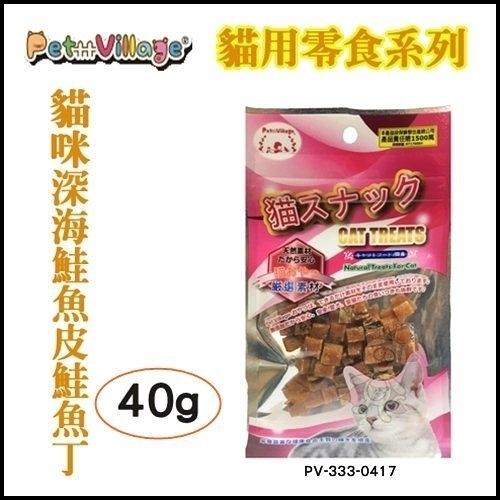 『寵喵樂旗艦店』【魔法村Pet Village】PV系列貓零食-貓咪深海鮭魚皮鮭魚丁PV-333-0417