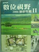~書寶 書T5 /攝影_QFO ~2006  視野攝影年鑑II _  視野攝影師