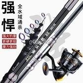 釣竿 魚竿海竿日本進口碳素超硬遠投竿釣魚竿海釣甩桿裸桿海桿拋竿套裝 快速出貨