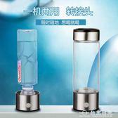 富氫水杯水素水杯活氫生成器負離子充電式電解水杯玻璃養生杯  台北日光