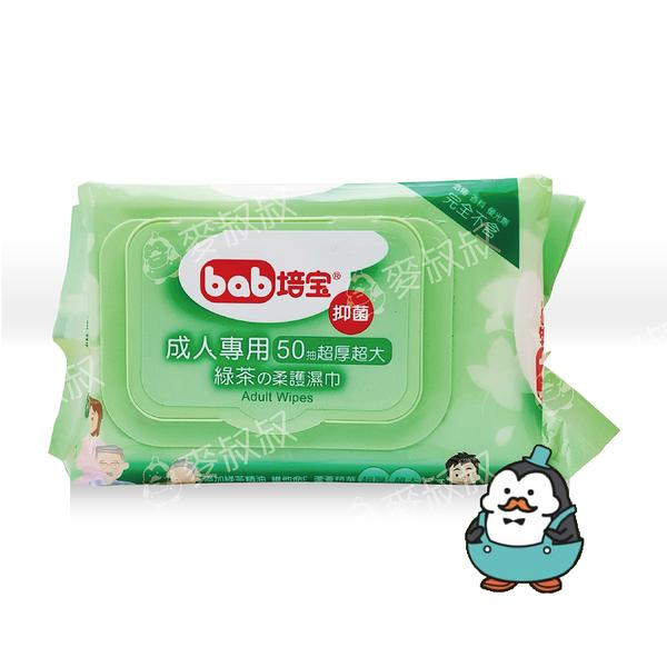 #002538 培寶 成人濕紙巾 綠茶 50抽 : 護膚柔濕巾 超厚超大型 bab