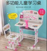 學習桌兒童書桌書柜組合男孩女孩簡約課桌小學生寫字桌椅套裝家用QM『艾麗花園』